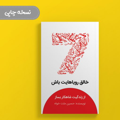 کتاب هفت