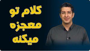 , talking about self esteem and beliefes mr.hoseinmelatkhah