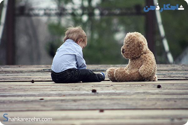 کودکی که عزت نفس پایینی دارد و منزوی است