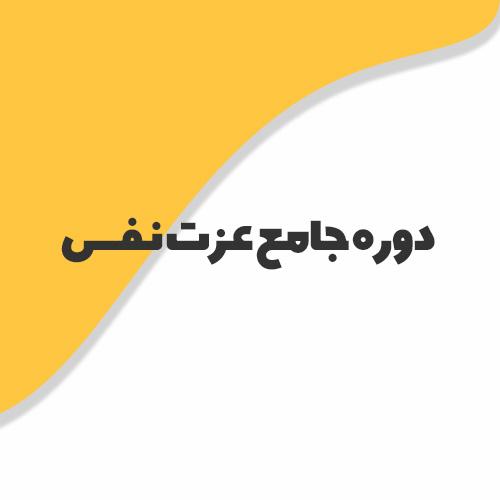 بهترین دوره جامع عزت نفس مدرس : حسین ملت خواه