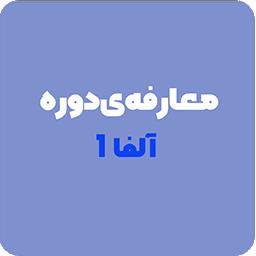 معارفه ی دوره ی آلفا