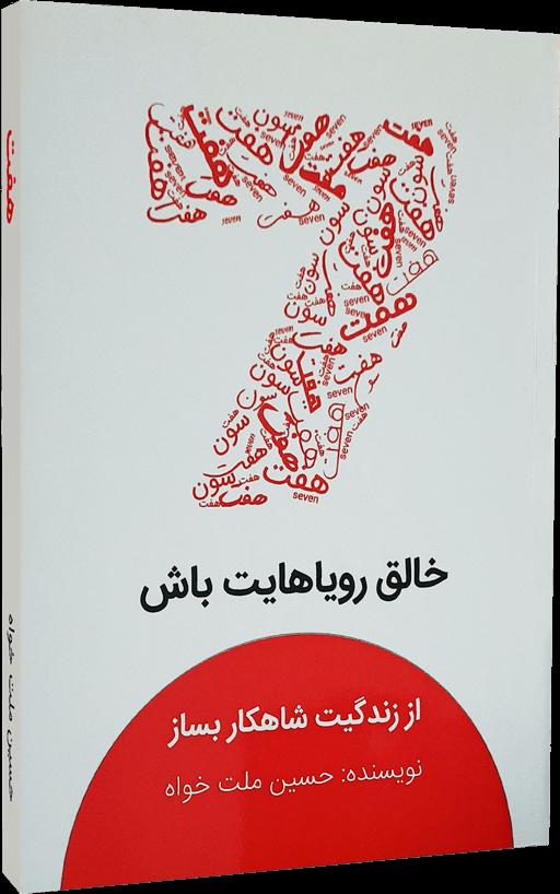 تصویر کتابه هفت، نویسنده حسین ملت خواه