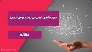 چطور با آلفای ذهنی می توانیم موفق شویم ؟