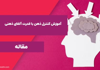 کنترل ذهن چیست و کنترل ذهن با قدرت آلفا